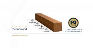 فرآورده های چوبی گودرزی