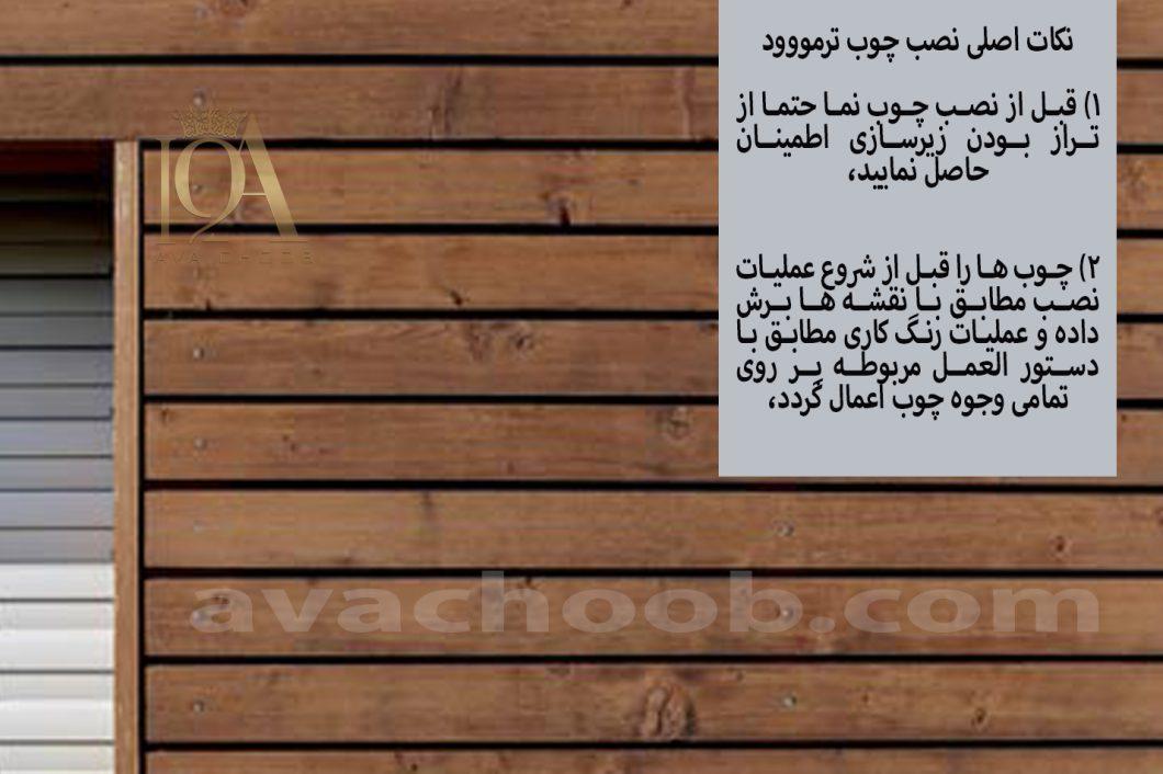 فروش ترمووود در مشهد
