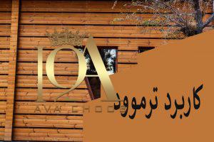 خرید چوب ترمو ایرانی به صورت آنلاین