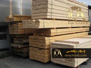 شرکت آواچوب عرضه کننده ی چوب روس با کیفیت