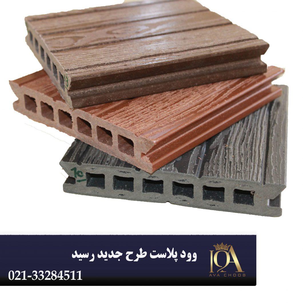 عرضه کننده پروفیل چوب پلاست